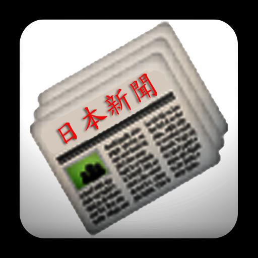 このアプリはいいぞ!ニュースなどを一気にチェック、しかもサイト豊富で暇つぶしにもってこい